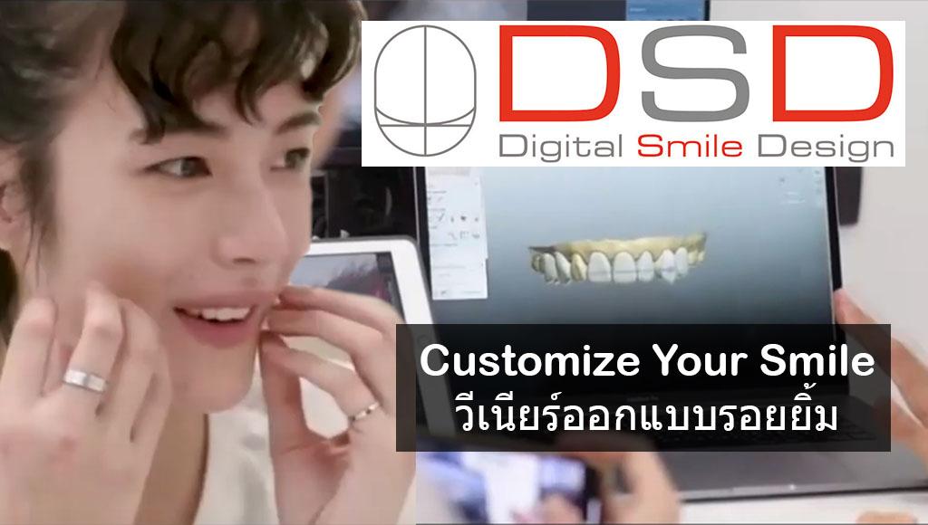 DSD Bangkok Dental