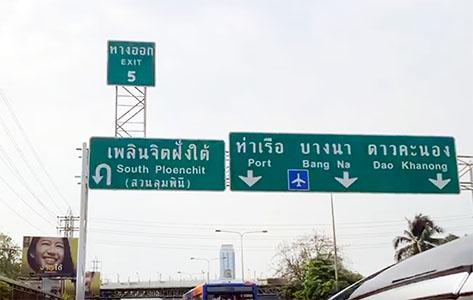 Bangkok dental directions