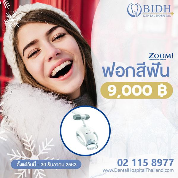 teeth whitening christmas