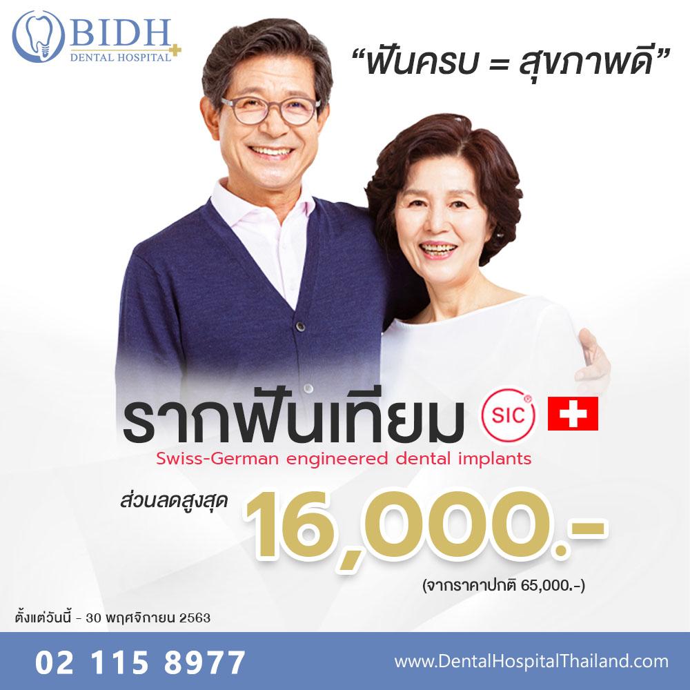 thailland implant promotion