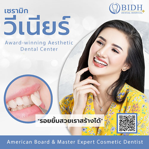 best cosmetic dental clinic